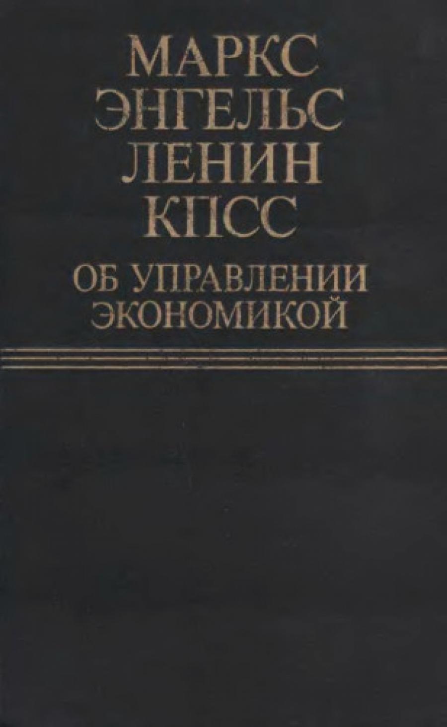 Обложка книги:  джавадов г.а. и др - маркс, энгельс, ленин, кпсс об управлении экономикой