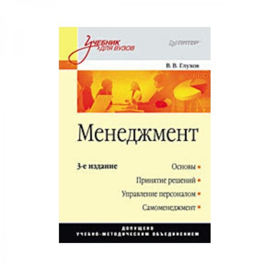 Обложка книги:  глухов в.в. - менеджмент (3-е изд.).