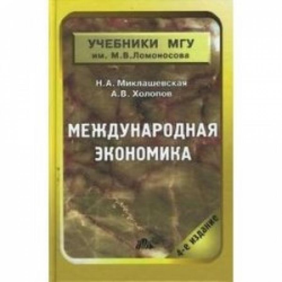 Обложка книги:  миклашевская н.а., холопов а.в. - международная экономика