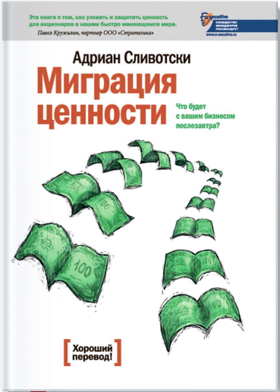 Обложка книги:  адриан сливотски - миграция ценности. что будет с вашим бизнесом послезавтра