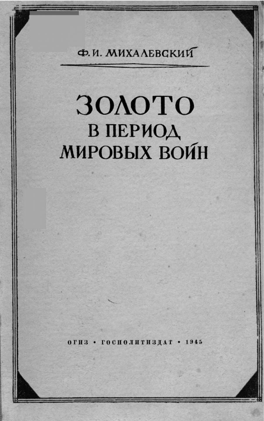 Обложка книги:  михалевский ф.и. - золото в период мировых войн