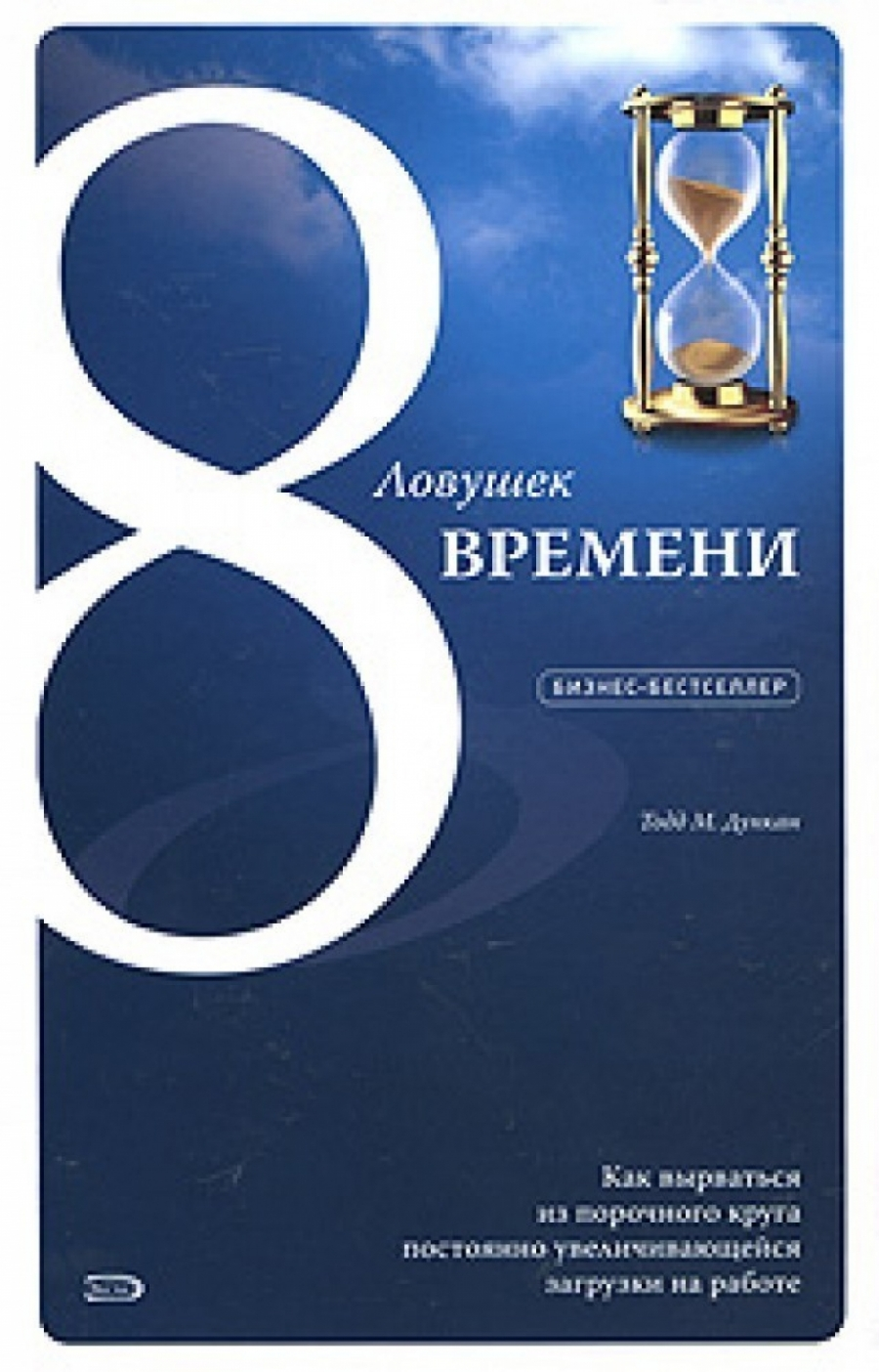 Обложка книги:  дункан т. м - 8 ловушек времени