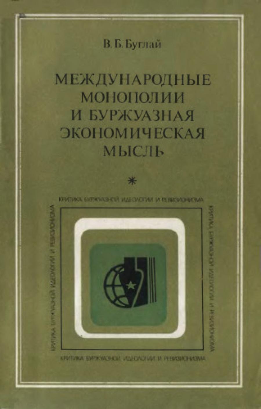 Обложка книги:  буглай в. в. - международные монополии и буржуазная экономическая мысль
