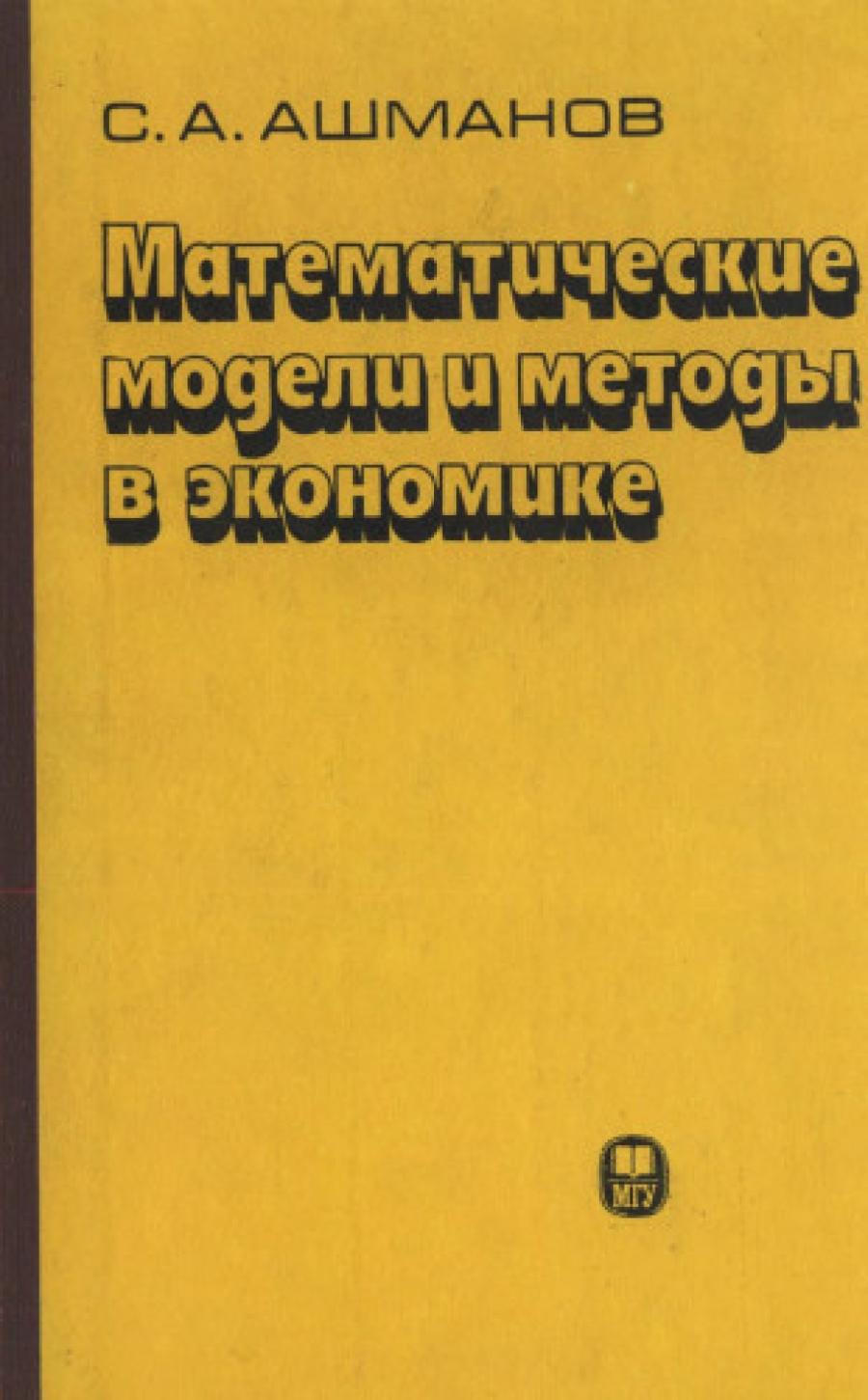 Обложка книги:  ашманов с.а. - математические модели и методы в экономике