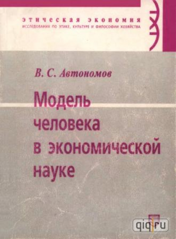 Обложка книги:  автономов в.с. - модель человека в экономической науке