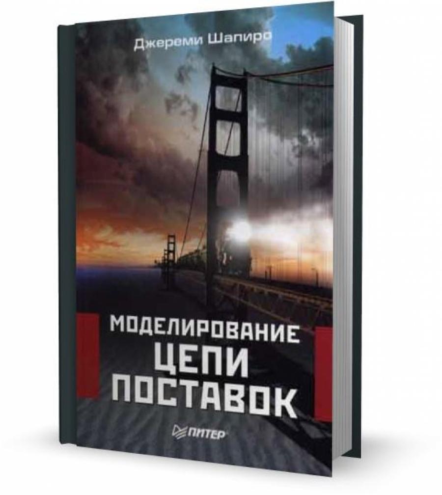 Обложка книги:  теория менеджмента - шапиро джереми - моделирование цепи поставок