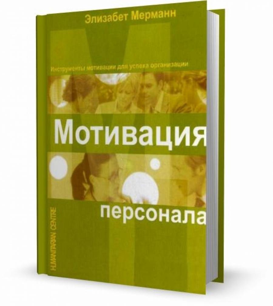 Обложка книги:  мерманн э. - мотивация персонала. инструменты мотивации для успеха организации