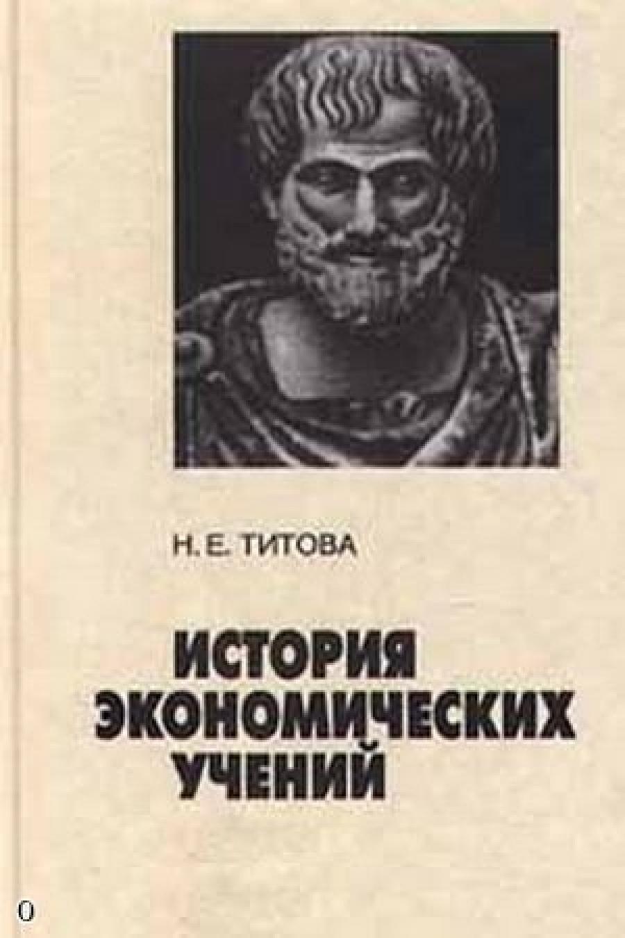 Обложка книги:  титова н.е. - история экономических учений