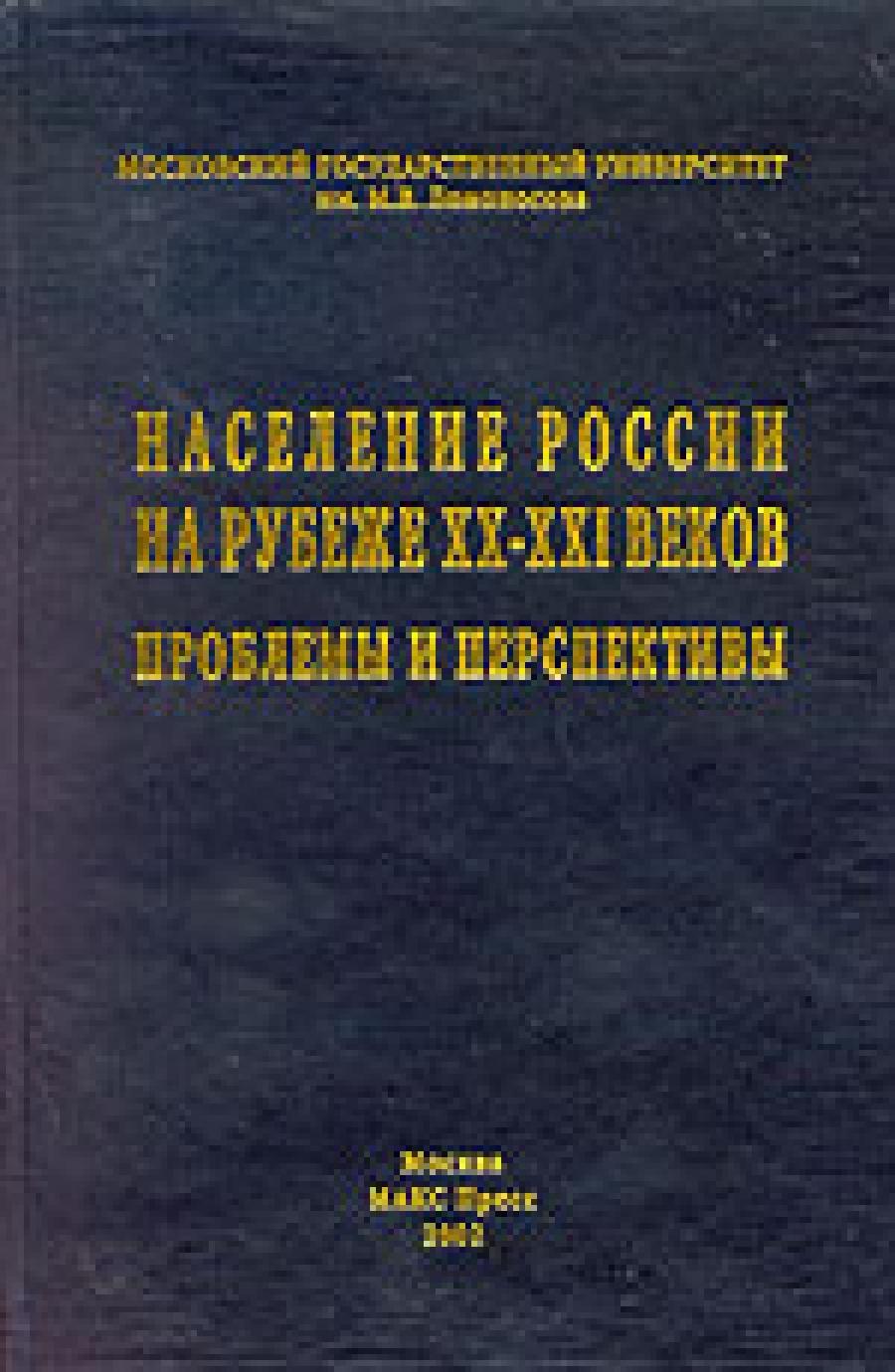 Обложка книги:  в.а. ионцев - население россии на рубеже xx-xxi веков. проблемы и перспективы