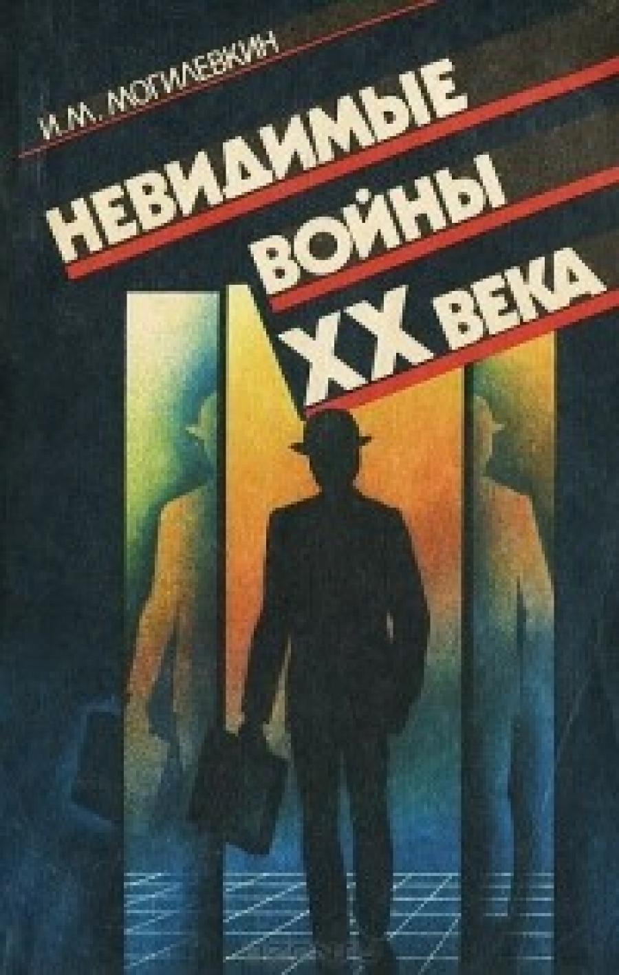 Обложка книги:  и.м. могилевкин - невидимые войны xx века