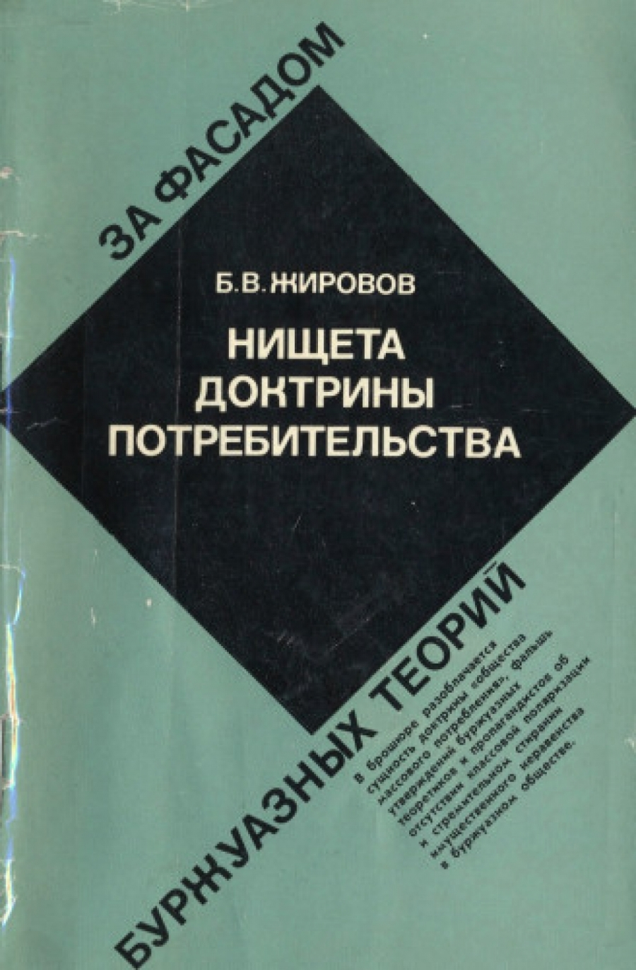 Обложка книги:  жировов борис васильевич - нищета доктрины потребительства