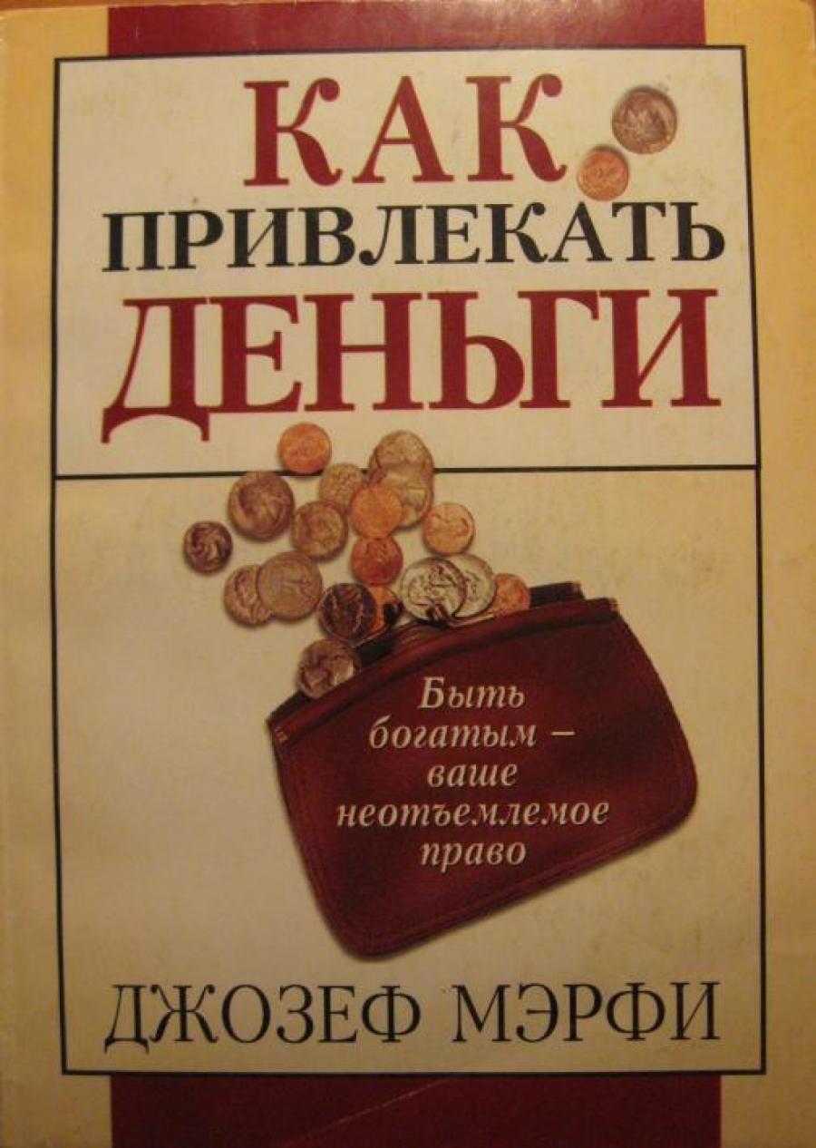 Обложка книги:  мерфи джозеф - как привлекать деньги