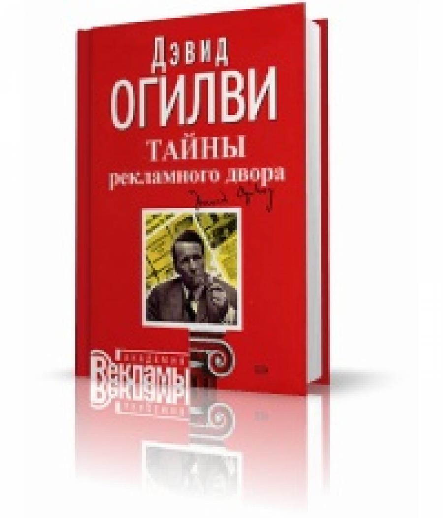 Обложка книги:  дэвид огилви - тайны рекламного двора