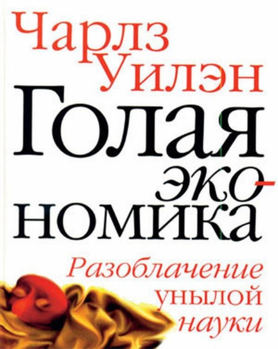 Обложка книги:  уилэн ч. - голая экономика. разоблачение унылой науки