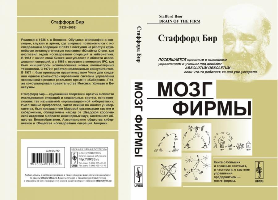 Обложка книги:  стаффорд бир - мозг фирмы перевод со второго английского издания.