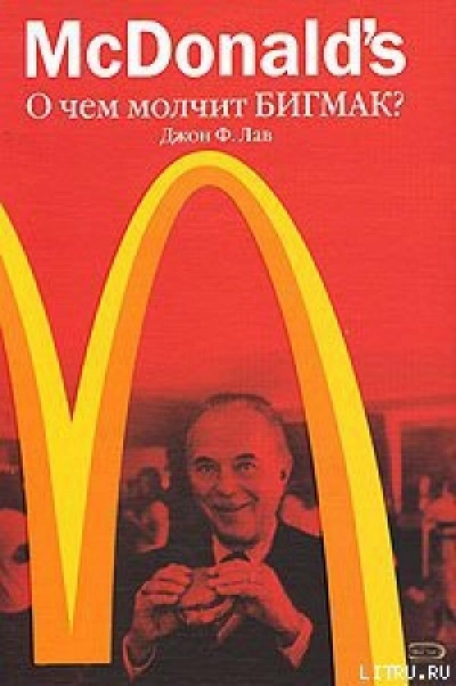 Обложка книги:  джон ф. лав - mcdonald's. о чем молчит бигмак