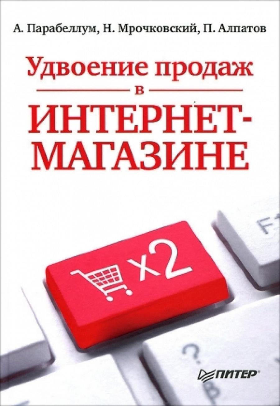 Обложка книги:  парабеллум а., мрочковский н., алпатов п. - удвоение продаж в интернет-магазине