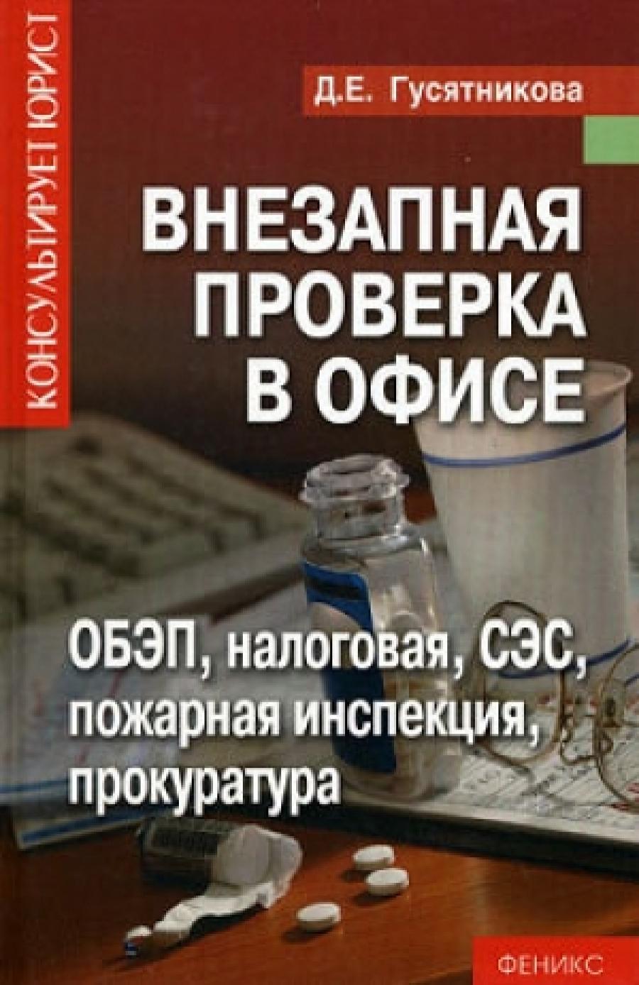 Обложка книги:  консультирует юрист - д. е. гусятникова - внезапная проверка в офисе