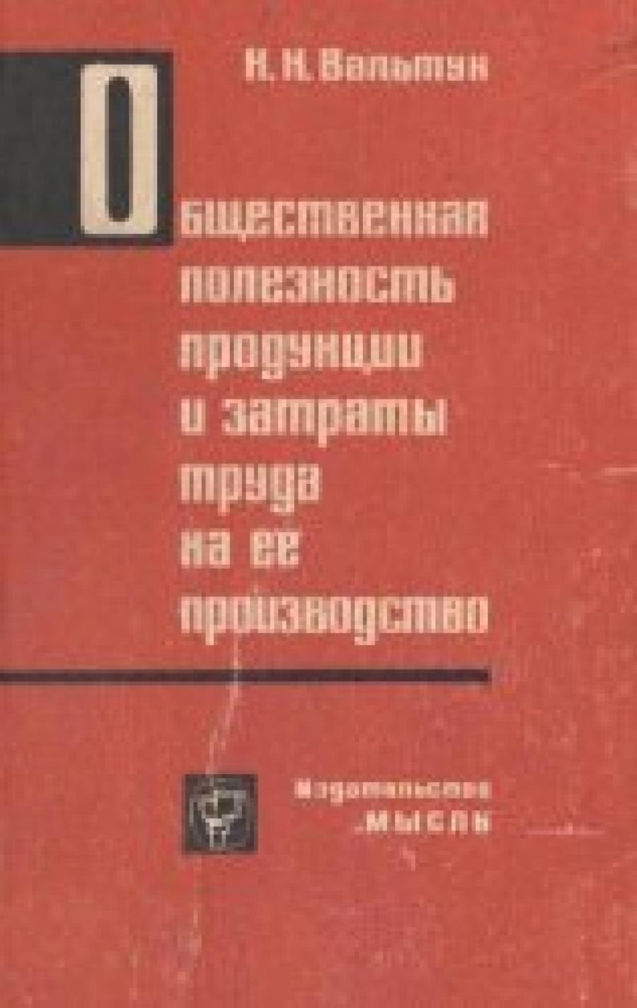 Обложка книги:  вальтух к.к. - общественная полезность продукции и затраты труда на ее производство