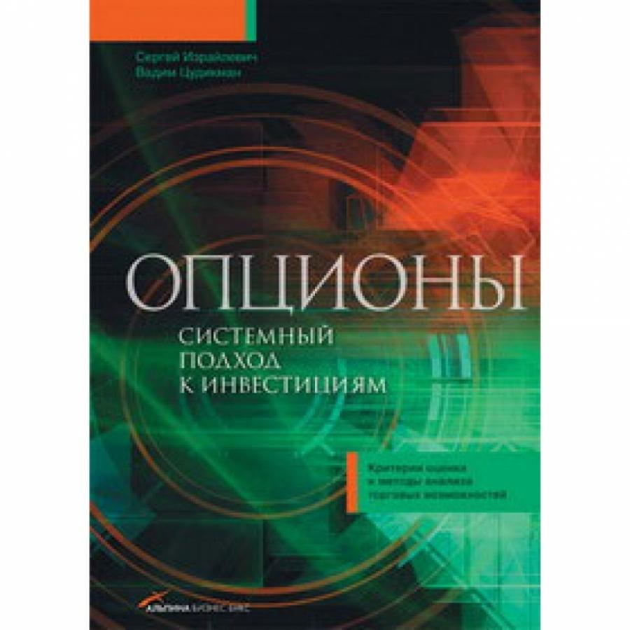 Обложка книги:  с. израйлевич, в. цудикман - опционы. системный подход к инвестициям