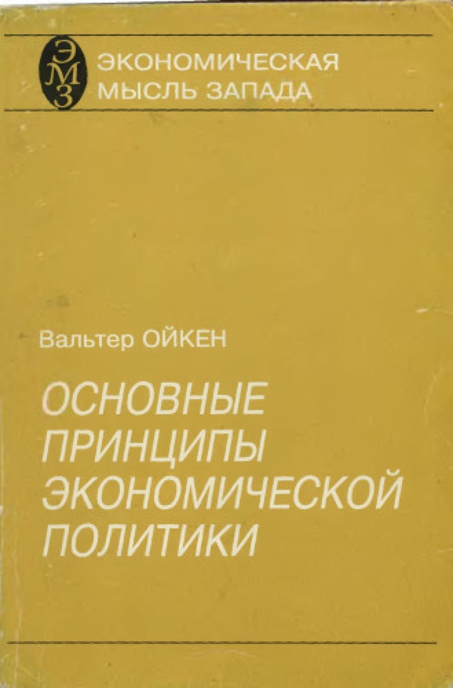 Обложка книги:  ойкен в. - основные принципы экономической политики