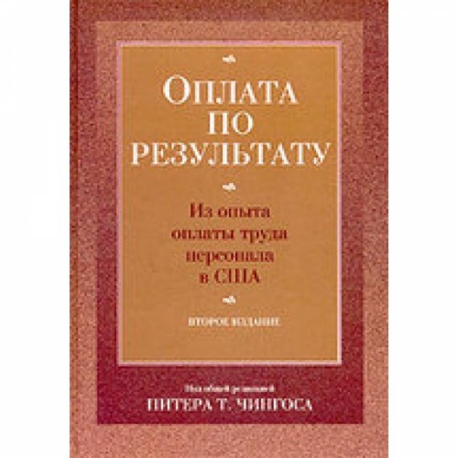 Обложка книги:  питер т. чингос - оплата по результату. из опыта оплаты труда персонала в сша