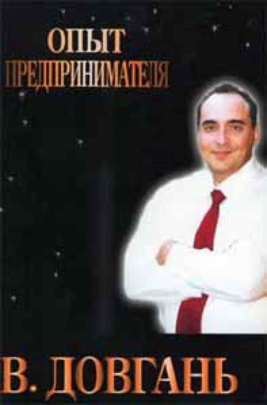Обложка книги:  владимир довгань - опыт предпринимателя