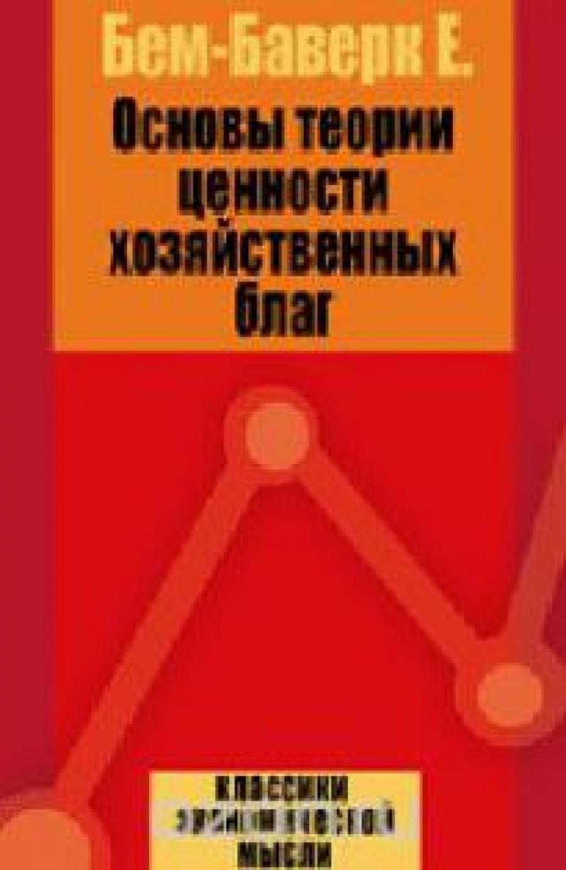 Обложка книги:  бём-баверк е. - основы теории ценности хозяйственных благ