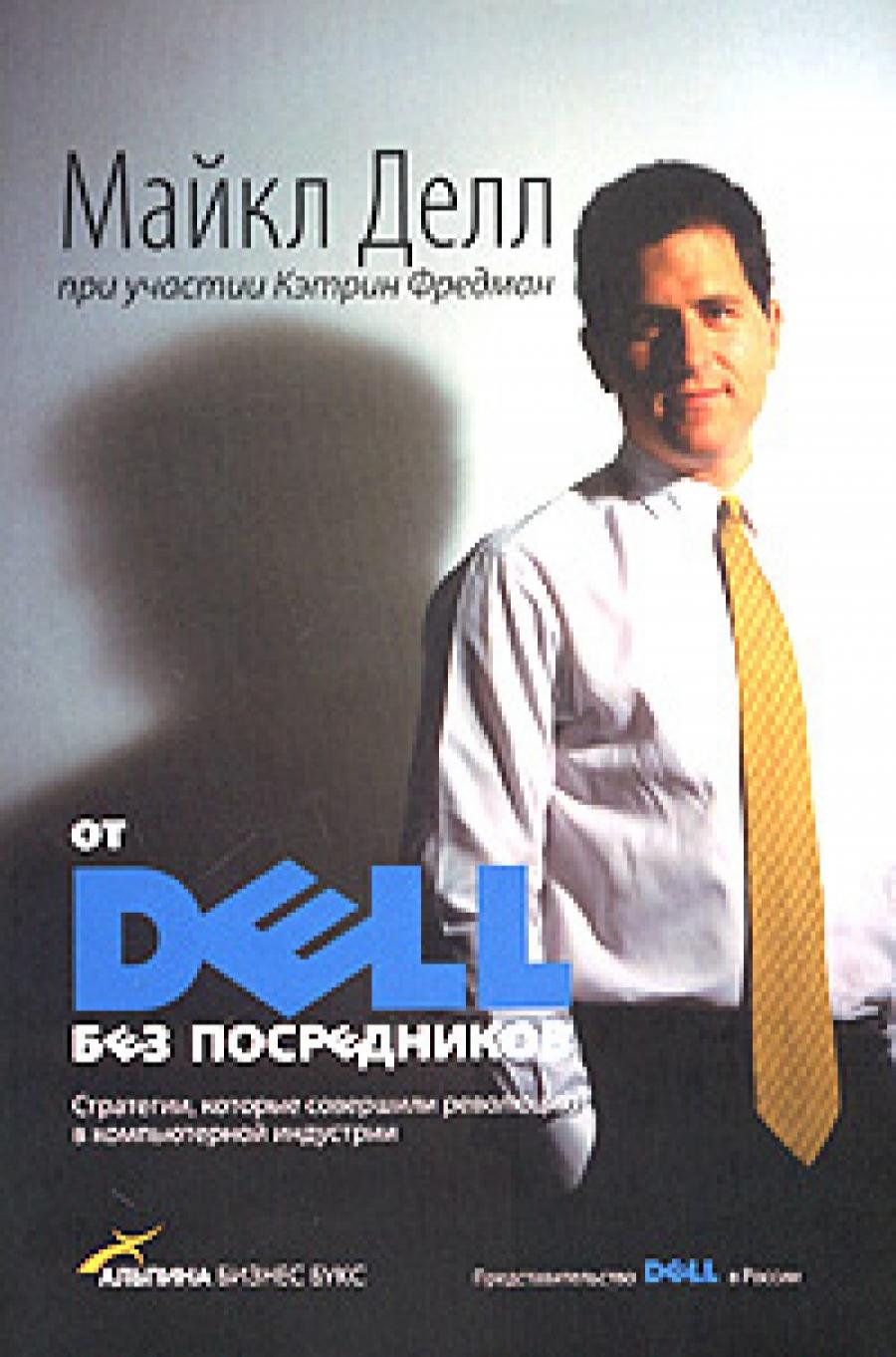 Обложка книги:  майкл делл - от dell без посредников