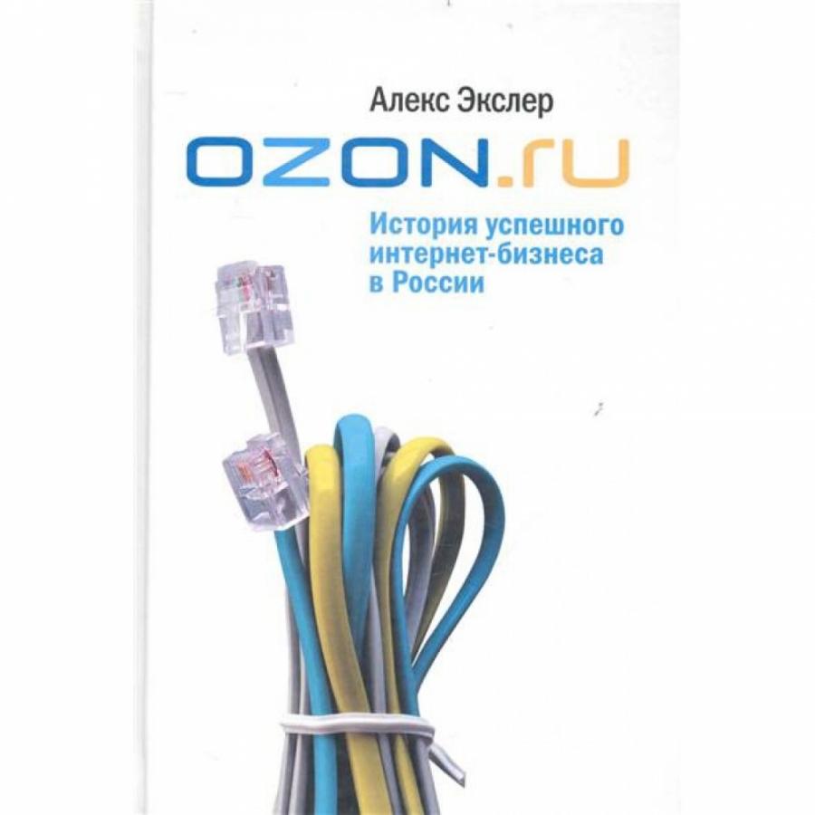 Обложка книги:  алекс экслер - ozon.ru история успешного интернет-бизнеса в россии.