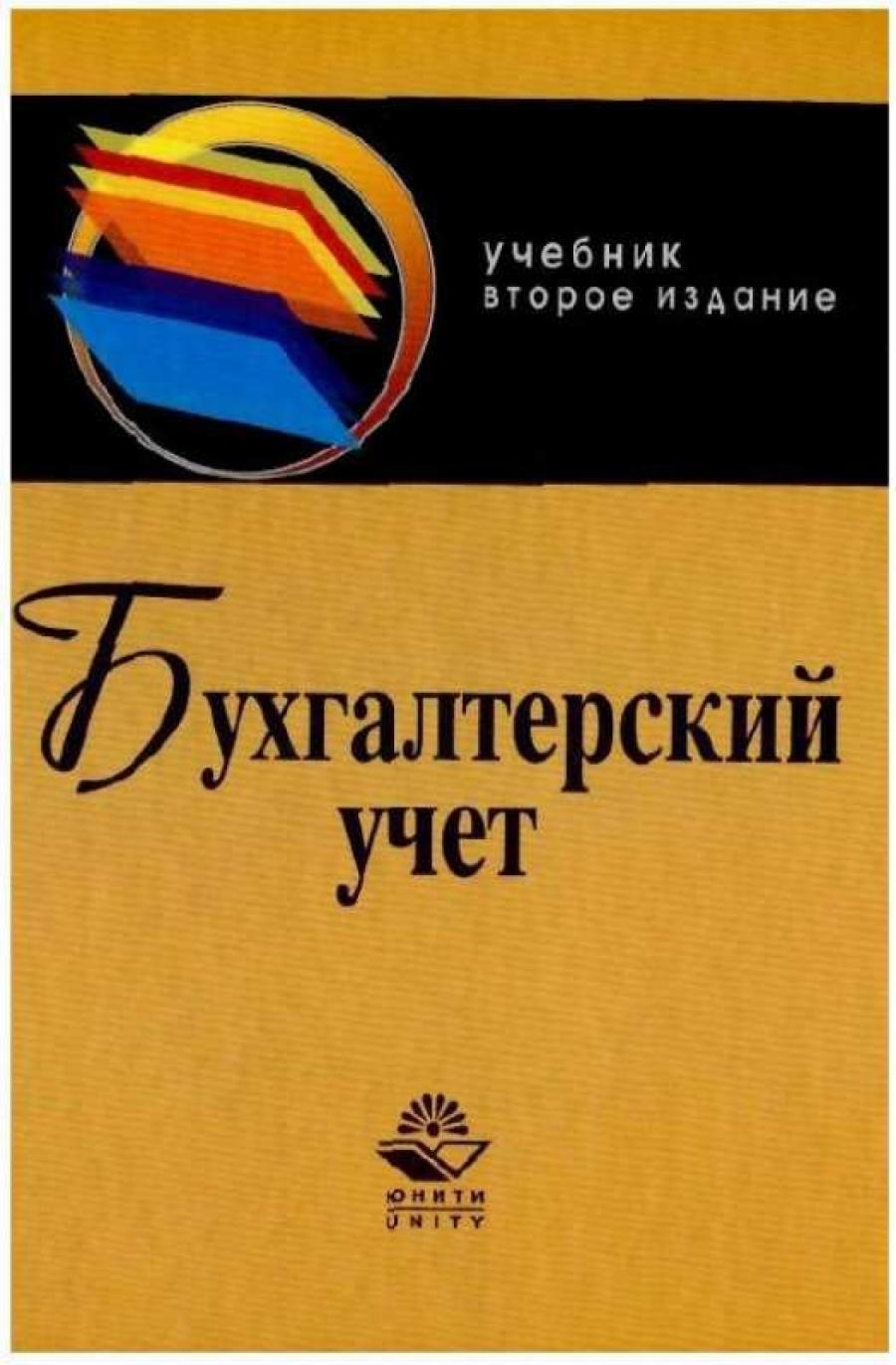 Обложка книги:  ю.а. бабаев, и.п. комиссарова, в.а. бородин - бухгалтерский учет