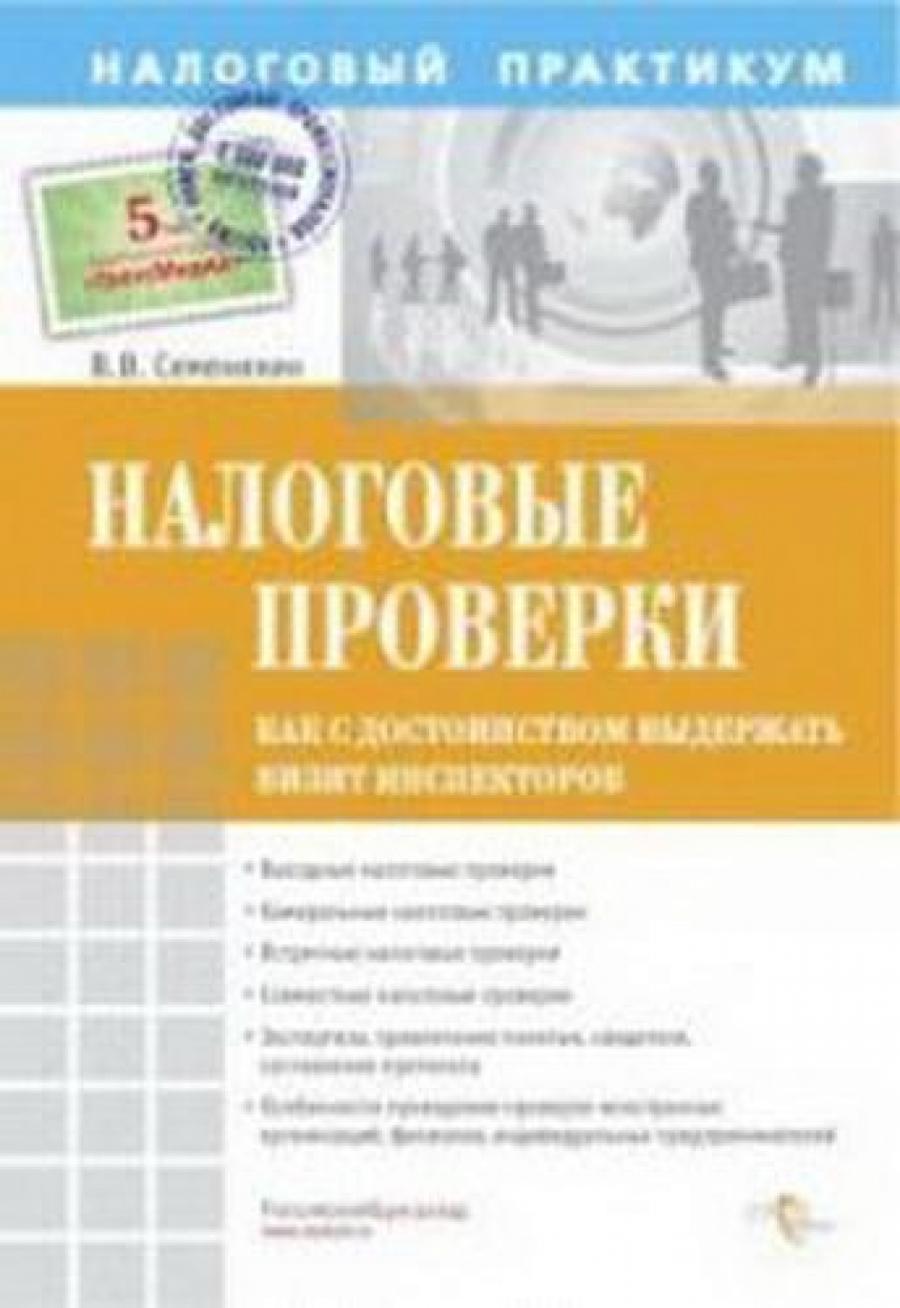 Обложка книги:  семенихин в.в. - налоговые проверки. как с достоинством выдержать визит инспекторов