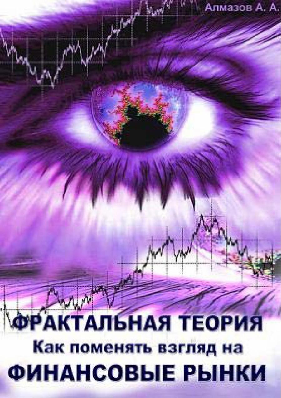 Обложка книги:  алмазов а.а. - фрактальная теория. как поменять взгляд на финансовые рынки