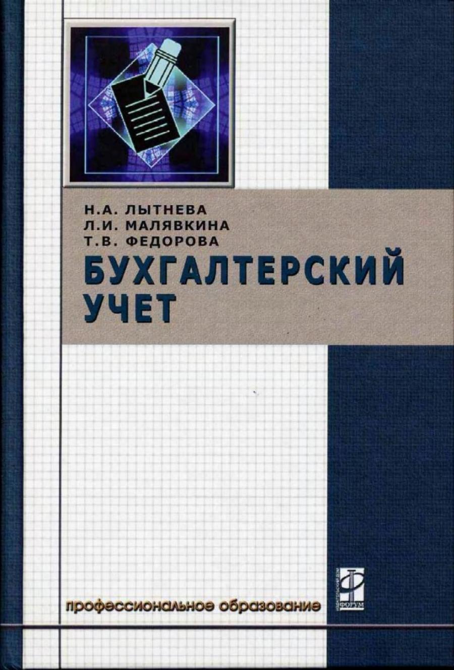 Обложка книги:  лытнева н. а., малявкина л. и., федорова т. в. - бухгалтерский учет