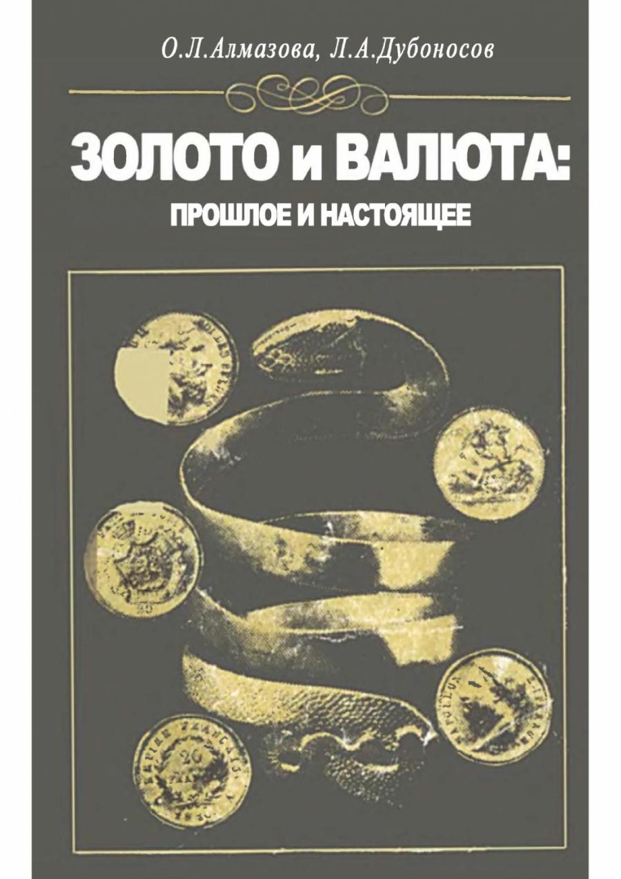Обложка книги:  алмазова о.л., дубоносов л.а. - золото и валюта - прошлое и настоящее