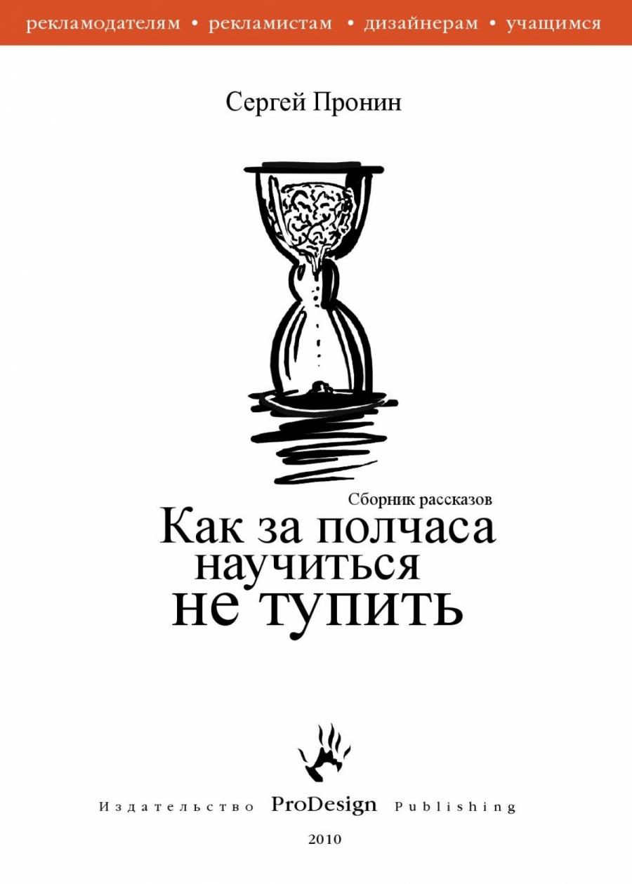 Обложка книги:  пронин с.г. - как за полчаса научиться не тупить