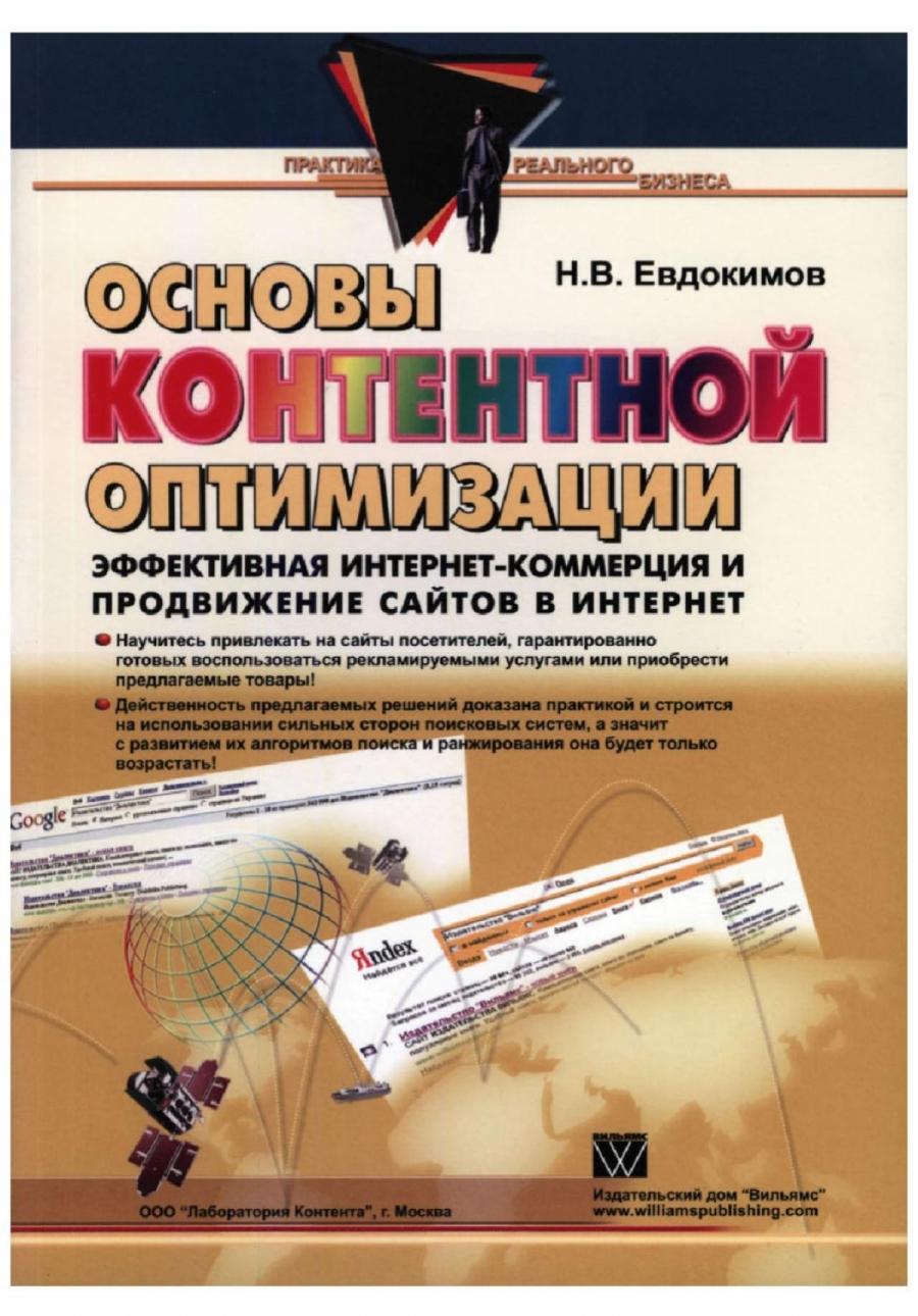Обложка книги:  евдокимов н.в. - основы контентной оптимизации