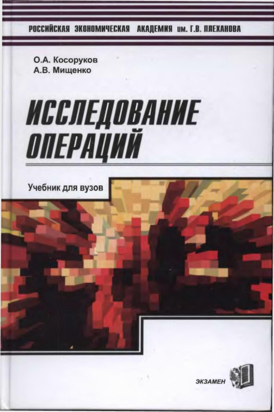 Обложка книги:  косоруков о.а, мищенко а.в. - исследование операций