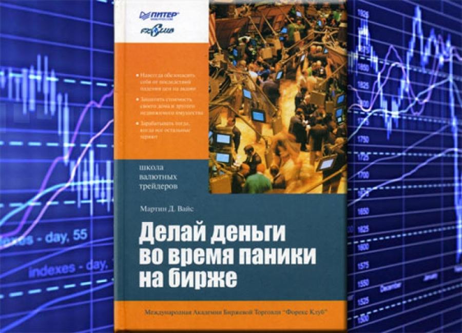 Обложка книги:  мартин д. вайс - делай деньги во время паники на бирже