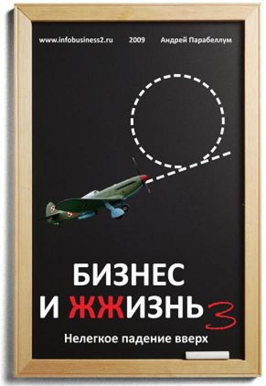 Обложка книги:  парабеллум а. - бизнес и жжизнь 3. нелегкое падение вверх