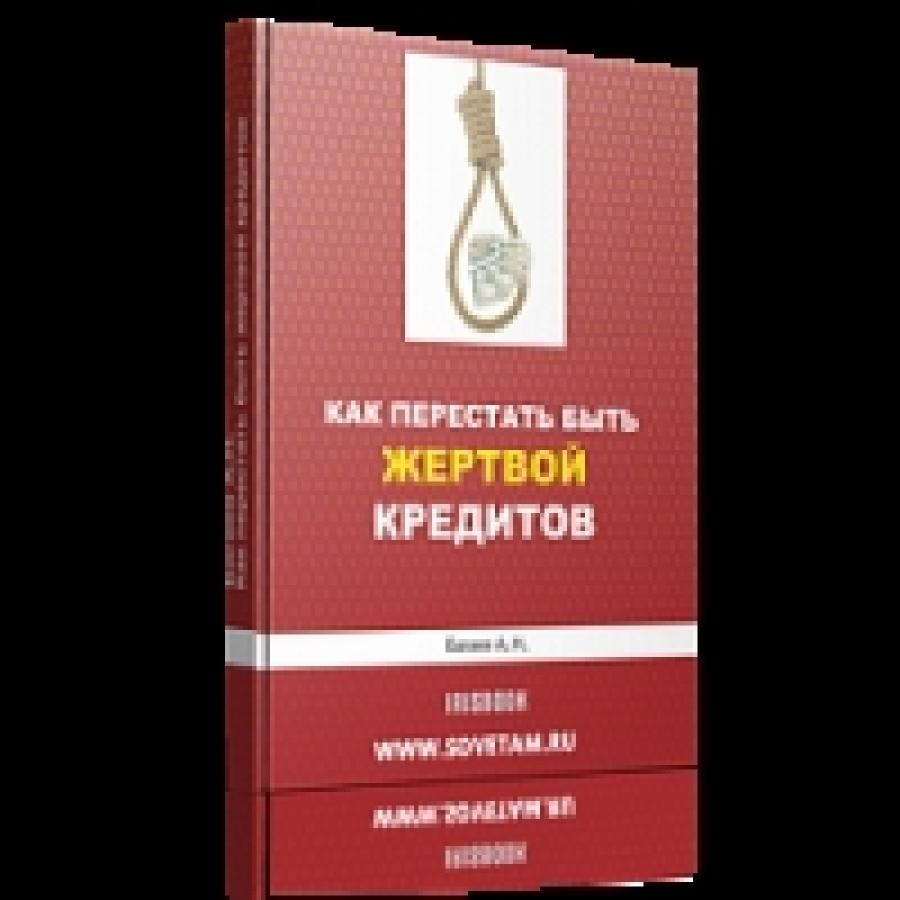 Обложка книги:  багаев андрей николаевич - как перестать быть жертвой кредитов