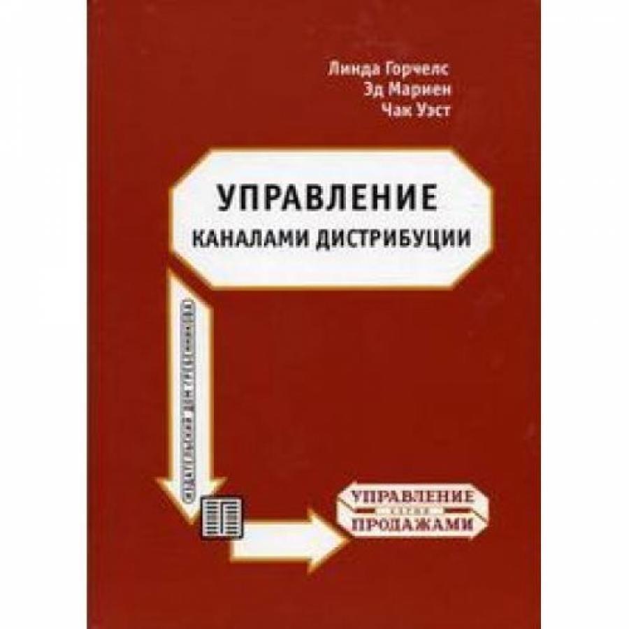 Обложка книги:  дэвид сичелли - компенсации сбытовому персоналу. практическое руководство по разработке эффективных компенсационных программ