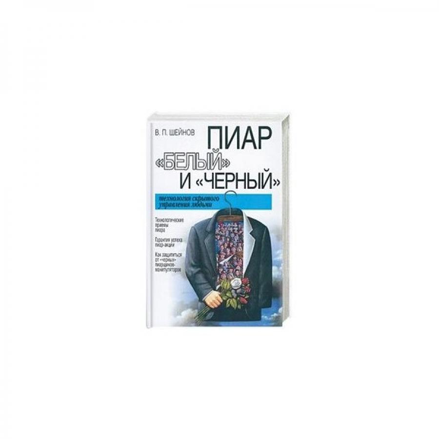 Обложка книги:  шейнов в.п. - пиар белый и черный. технология скрытого управления людьми