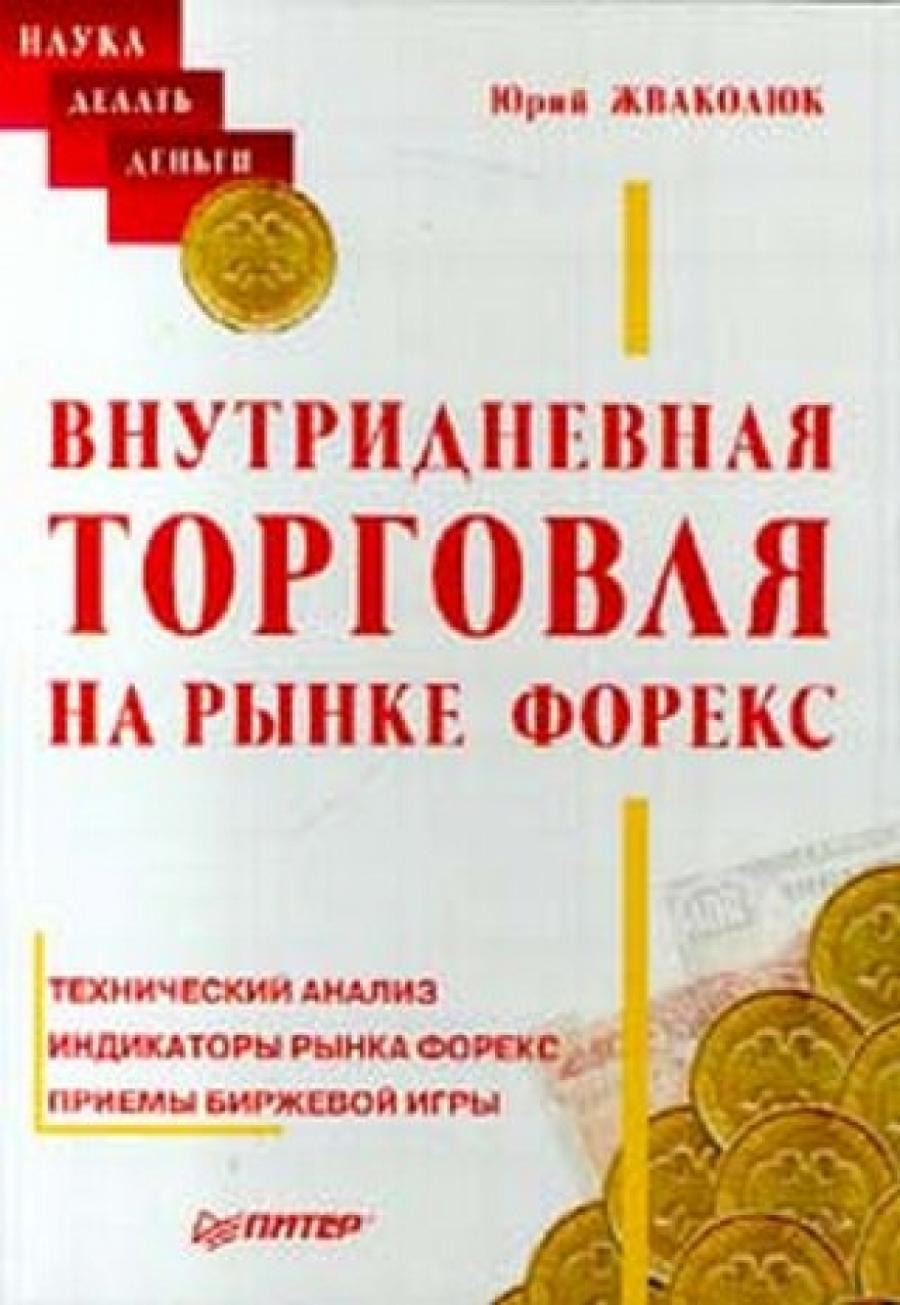 Обложка книги:  юрий жваколюк - внутридневная торговля на рынке форекс.