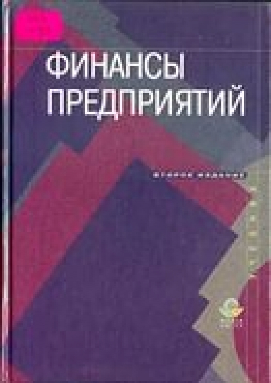 Обложка книги:  колчина н.в. и др. - финансы предприятий