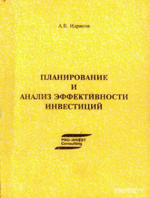 Обложка книги:  идрисов а. б. - планирование и анализ эффективности инвестиций.