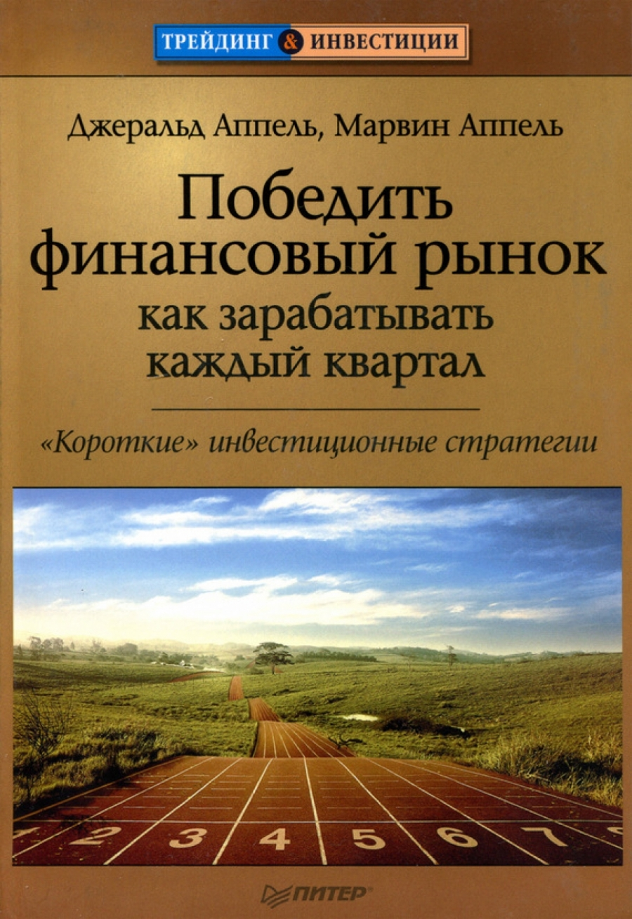 Обложка книги:  аппель д., аппель м. - победить финансовый рынок. как зарабатывать каждый квартал
