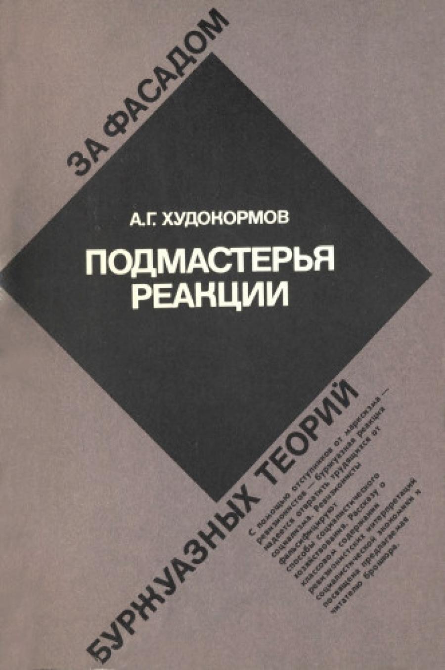 Обложка книги:  худокормов а.г. - подмастерья реакции. критика ревизионистских воззрений на социалистическую экономику