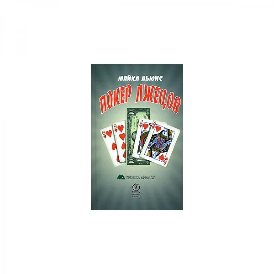 Обложка книги:  люди и деньги - майкл льюис - покер лжецов