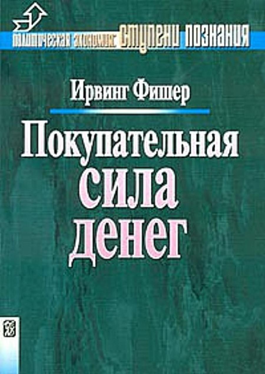 Обложка книги:  ирвинг фишер - покупательная сила денег